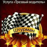 Компания Штурман-перегон любых автомобилей, фото №1